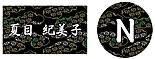 黒色系(長方形)