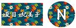 青色系(長方形)