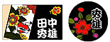 菊にハート(長方形)