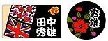 桜に幕(長方形)