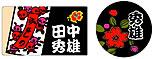 桜に赤短(長方形)