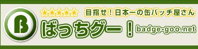 缶バッジ・ピンズ・ゴルフマーカー【ばっちグー!】
