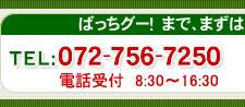 電話はこちら!072-756-7250