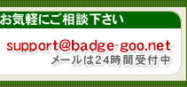 support@badge-goo.net