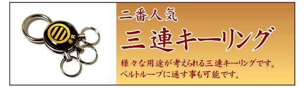 オリジナル三連キーリング|家紋グッズ