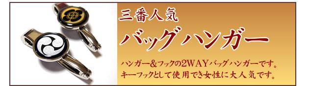 オリジナル2WAYバッグハンガー|家紋グッズ
