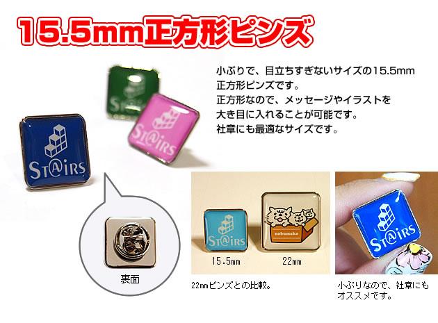 16mm正方形ピンズ