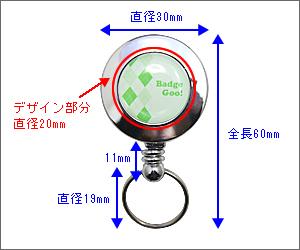 リールキーホルダー(プラスチック)