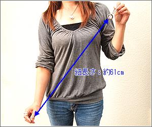 紐の伸縮約61cm