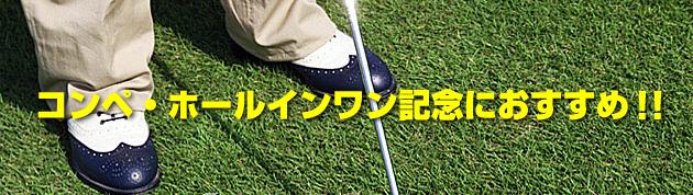 ゴルフグッズ一覧