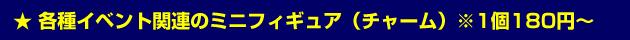 祭・イベントのミニフィギュア(チャーム)